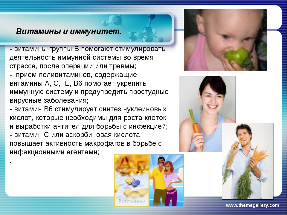 www.themegallery.com Витамины и иммунитет. - витамины группы В помогают стиму...