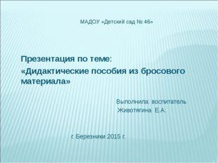 Презентация по теме: «Дидактические пособия из бросового материала» Выполнила