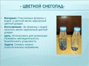 Материал: Пластиковые флаконы с водой и цветной мелко нарезанный цветной дожд