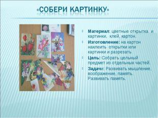 Материал: цветные открытка и картинки, клей, картон. Изготовление: на картон