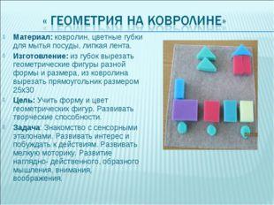 Материал: ковролин, цветные губки для мытья посуды, липкая лента. Изготовлени