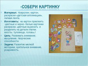 Материал: Ковролин, картон, раскраски «детская аппликация», липкая лента. Изг