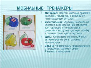 Материал: Картон, цветные пробки и картинки, горловины с резьбой от пластмасс