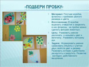 Материал: Плотная коробка, флаконы с пробками разного размера и цвета. Изгото