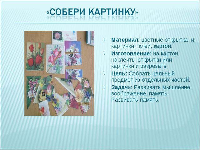 Материал: цветные открытка и картинки, клей, картон. Изготовление: на картон...