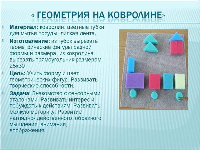 Материал: ковролин, цветные губки для мытья посуды, липкая лента. Изготовлени...