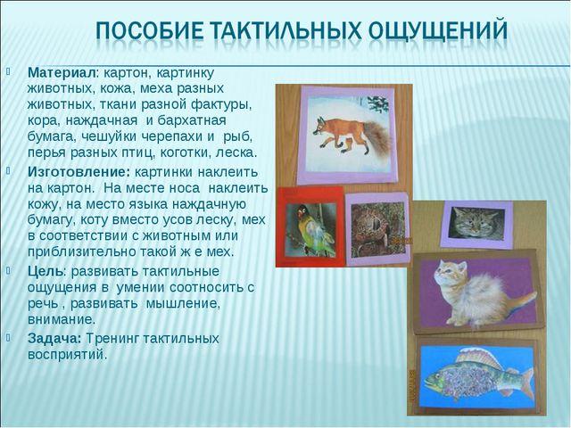 Материал: картон, картинку животных, кожа, меха разных животных, ткани разной...