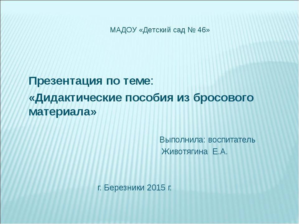 Презентация по теме: «Дидактические пособия из бросового материала» Выполнила...