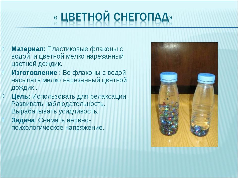 Материал: Пластиковые флаконы с водой и цветной мелко нарезанный цветной дожд...