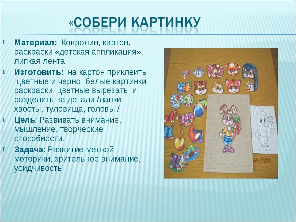 Материал: Ковролин, картон, раскраски «детская аппликация», липкая лента. Изг...