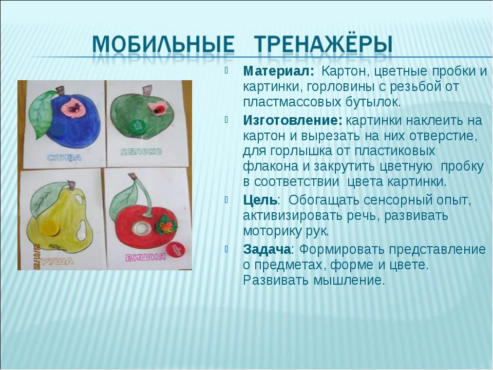 Материал: Картон, цветные пробки и картинки, горловины с резьбой от пластмасс...