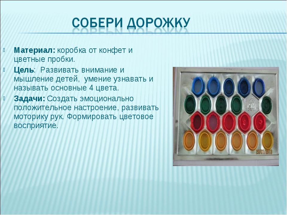 Материал: коробка от конфет и цветные пробки. Цель: Развивать внимание и мышл...
