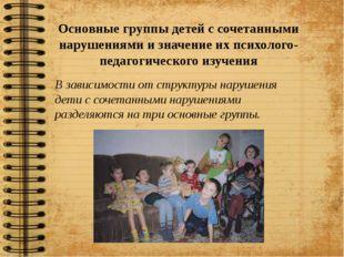 Основные группы детей с сочетанными нарушениями и значение их психолого-педа