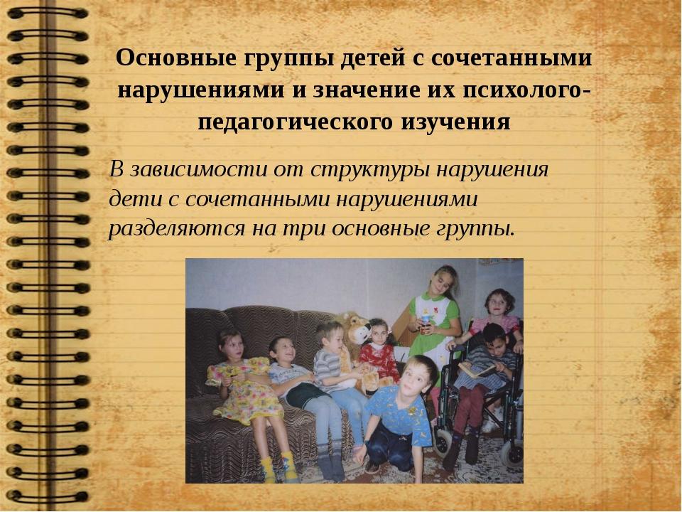 Основные группы детей с сочетанными нарушениями и значение их психолого-педа...