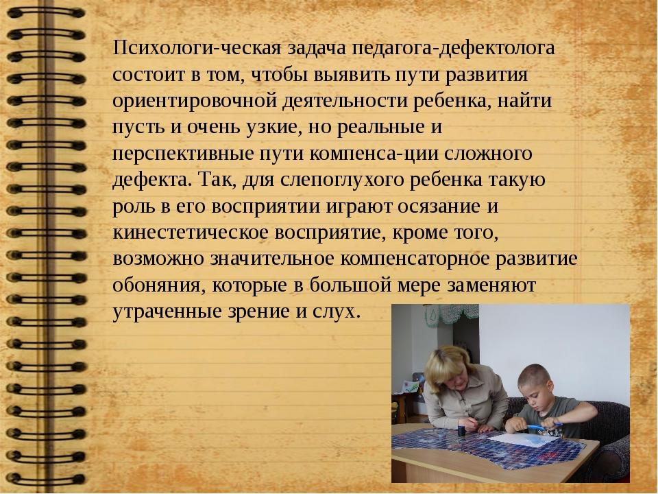 Психологическая задача педагога-дефектолога состоит в том, чтобы выявить пу...