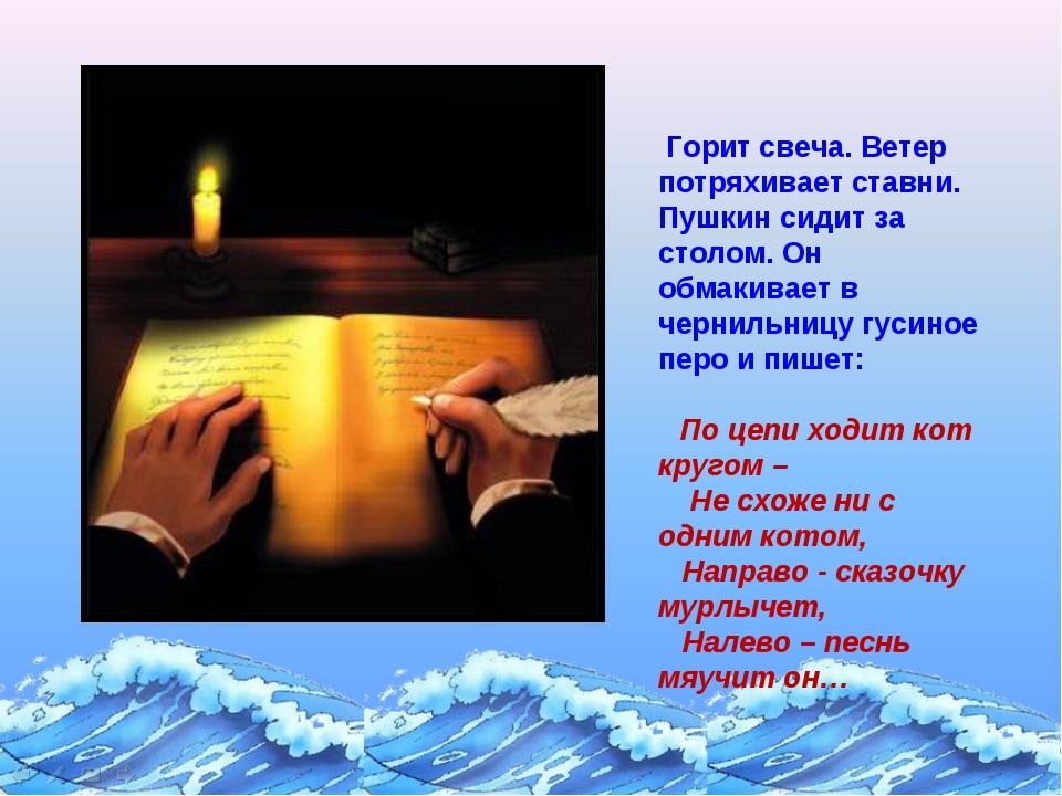 Горит свеча. Ветер потряхивает ставни. Пушкин сидит за столом. Он обмакивает...
