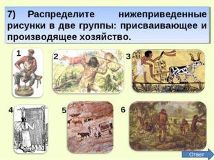 7) Распределите нижеприведенные рисунки в две группы: присваивающее и произво
