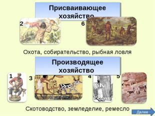 Присваивающее хозяйство Производящее хозяйство Охота, собирательство, рыбная