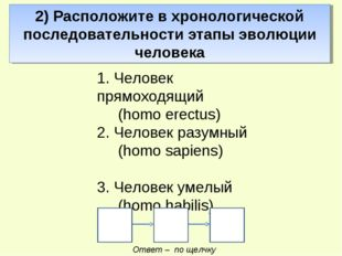 2) Расположите в хронологической последовательности этапы эволюции человека 1