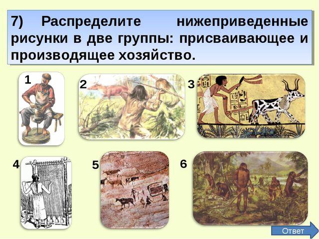 7) Распределите нижеприведенные рисунки в две группы: присваивающее и произво...