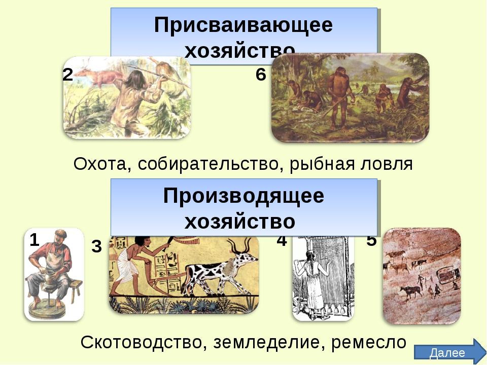 Присваивающее хозяйство Производящее хозяйство Охота, собирательство, рыбная...