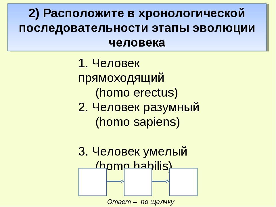 2) Расположите в хронологической последовательности этапы эволюции человека 1...