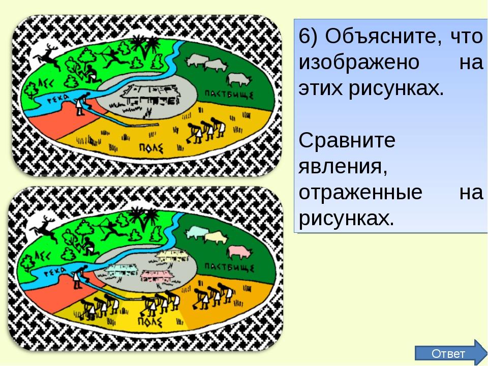 6) Объясните, что изображено на этих рисунках. Сравните явления, отраженные н...