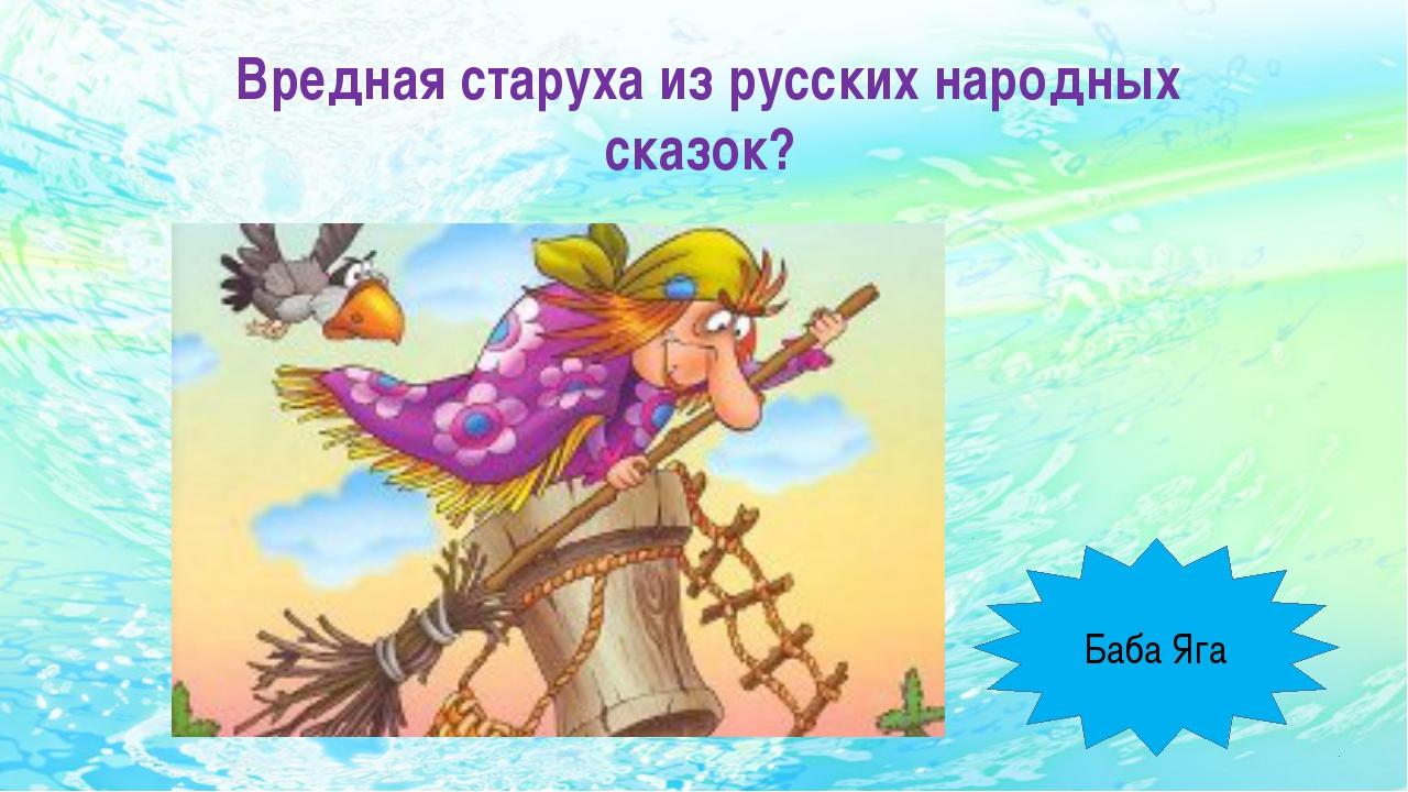 Вредная старуха из русских народных сказок? Баба Яга