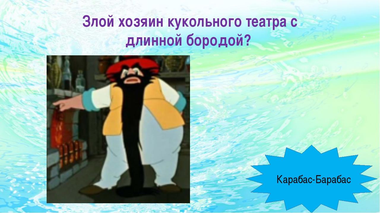 Злой хозяин кукольного театра с длинной бородой? Карабас-Барабас