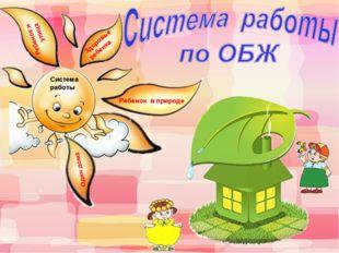 Система работы Здоровье ребенка Ребенок в природе