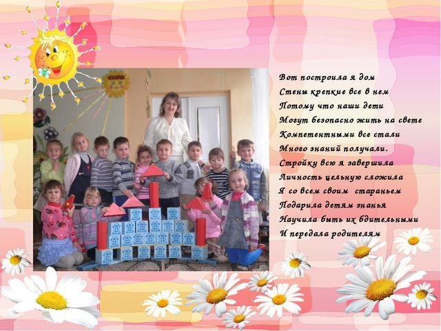 Вот построила я дом Стены крепкие все в нем Потому что наши дети Могут безопа...