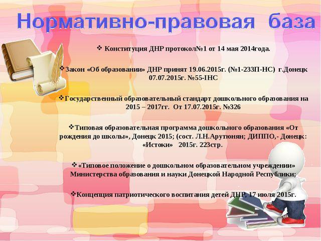 Конституция ДНР протокол№1 от 14 мая 2014года. Закон «Об образовании» ДНР пр...