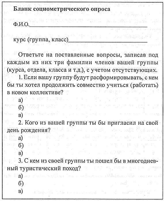 http://bodysays.ru/images/stories/art/psy_tests/mdmo_sociometriya.jpg