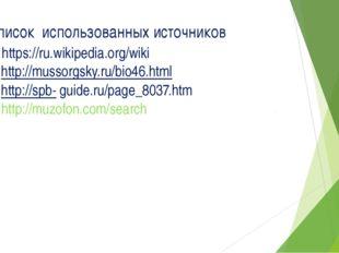 Список использованных источников 1. https://ru.wikipedia.org/wiki 2. http://m