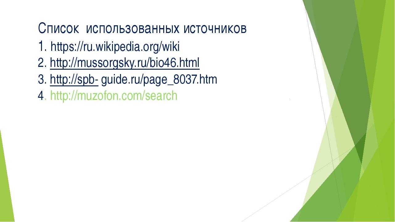 Список использованных источников 1. https://ru.wikipedia.org/wiki 2. http://m...