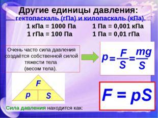 Очень часто сила давления создаётся собственной силой тяжести тела (весом тел
