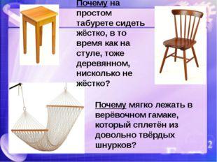 Почему на простом табурете сидеть жёстко, в то время как на стуле, тоже дерев