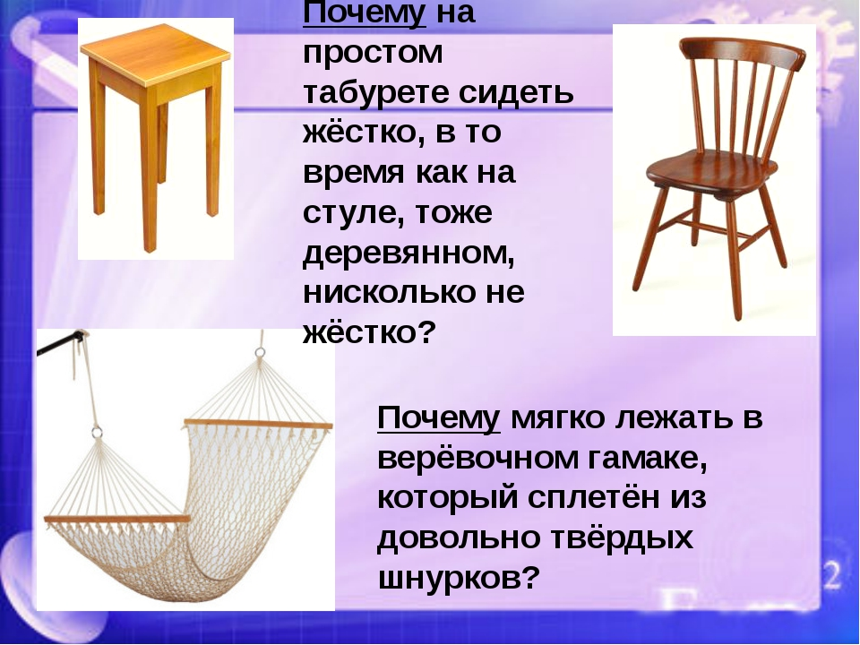 Почему на простом табурете сидеть жёстко, в то время как на стуле, тоже дерев...