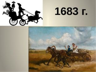 1683 г.