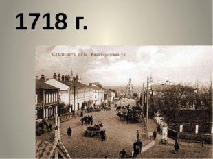 1718 г.