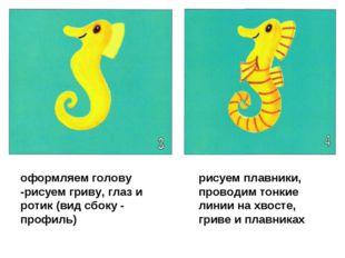 оформляем голову -рисуем гриву, глаз и ротик (вид сбоку - профиль) рисуем пла