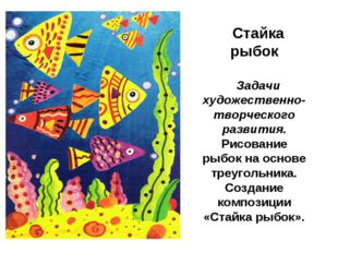Стайка рыбок Задачи художественно-творческого развития. Рисование рыбок на ос