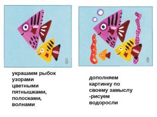 украшаем рыбок узорами цветными пятнышками, полосками, волнами дополняем карт