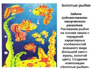 Золотые рыбки Задачи художественно-творческого развития. Рисование рыбок на о