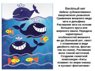 Весёлый кит Задачи художественно-творческого развития. Сравнение внешнего вид