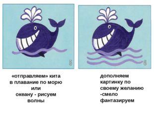 «отправляем» кита в плавание по морю или океану - рисуем волны дополняем карт