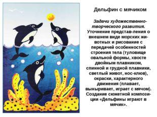 Дельфин с мячиком Задачи художественно-творческого развития. Уточнение предст