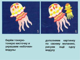 дополняем картинку по своему желанию, рисуем ещё одну медузу берём тонкую-тон