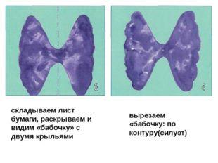 складываем лист бумаги, раскрываем и видим «бабочку» с двумя крыльями вырезае