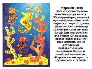 Морской конёк Задачи художественно-творческого развития. Обогащение представл